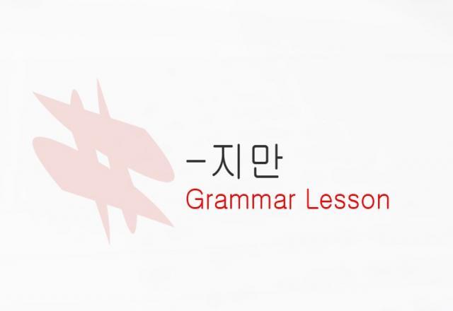 """Ngữ pháp tiếng Hàn - """"Nhưng"""" - 지만"""