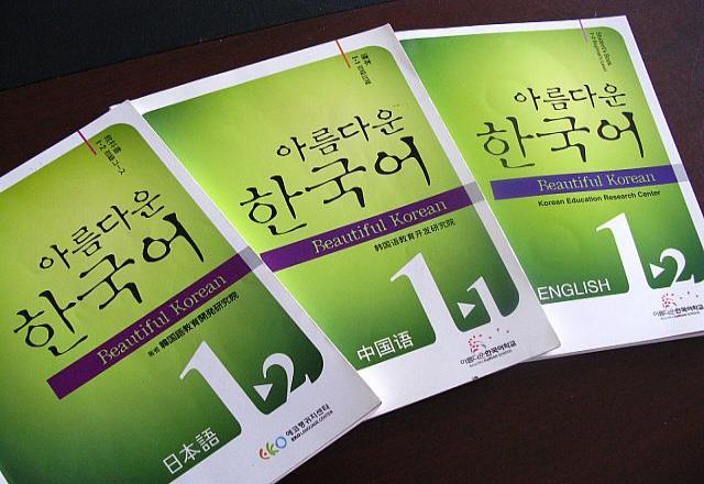 Truy tìm những tài liệu tiếng Hàn cao cấp bạn sẽ hối hận nếu bỏ qua.