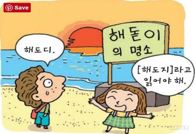 5 bí kíp học tiếng Hàn nhập môn siêu hiệu quả cho người mới bắt đầu.