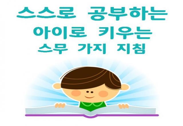 4 nguyên tắc học tiếng Hàn mỗi ngày nhanh chóng thành thạo như người bản xứ