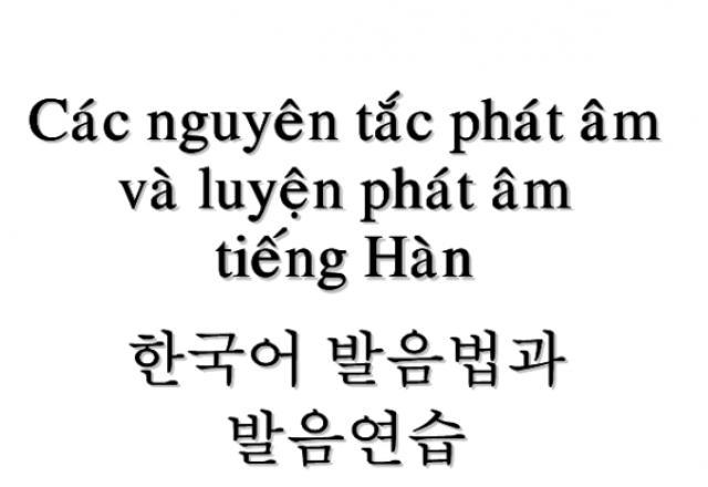 4 lầm tưởng tai hại nhất của các bạn sinh viên khi mới học từ vựng tiếng Hàn cơ bản