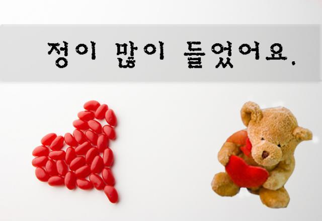 Những câu danh ngôn hay bằng tiếng Hàn