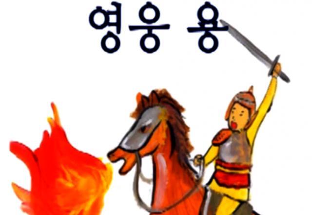 Học tiếng Hàn qua phim phụ đề: hoạt hình Thánh Gióng