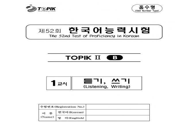Tham khảo ngay đáp án kỳ thi Topik II tiếng Hàn lần 60 (21/10/2018)
